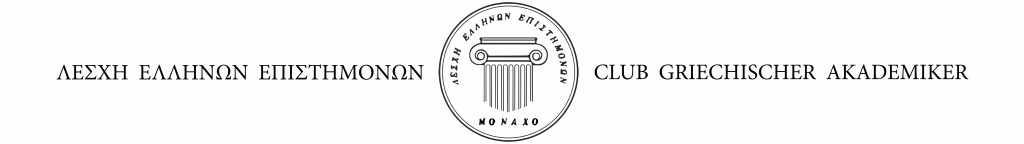 club griechischer akademiker