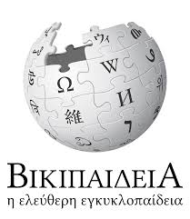 wikipedia_gr_logo